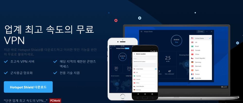 Product Image of the Hotspot Shield