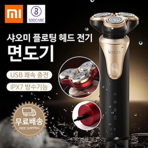 Product Image of the 샤오미 수케어 면도기 S3 2019 NEW