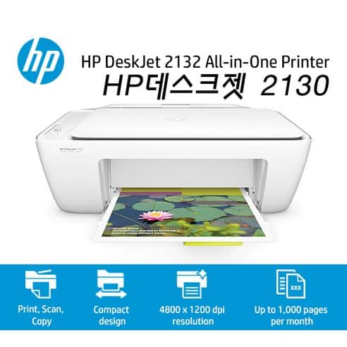 Product Image of the HP 데스크젯 2132 복합기